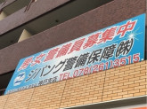 ジパング警備保障 株式会社 神戸支店