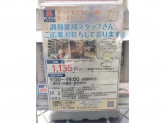 クリエイトSD 新宿若松町店