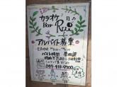 カラオケBAR・RUI