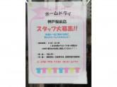 ホームドライ 神戸駅前店