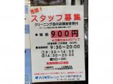 ハリミツクリーニング ライフ神戸駅前店