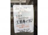 洋食榮屋(サカエヤ)