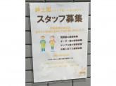 山田洋服株式会社