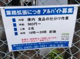 株式会社サンフードジャパン 立川上砂工場