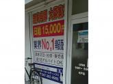 ファミリーカット1000 松戸店