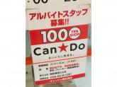 Can Do(キャンドゥ) 南住吉店