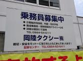 岡陸タクシー株式会社