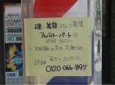 ユーツー・BRAVE SCISSOR(ブレイヴ・シザー) 沢之町店