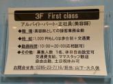 Firstclass(ファーストクラス) VAL店