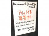 Restaurant & Bar es(エス) 浜松町店