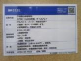 BREEZE ららぽーと甲子園店