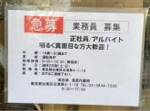 株式会社光希 浅草作業所