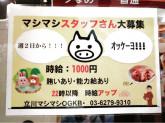 立川マシマシ OGKB店