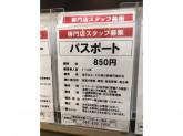 パスポート ゆめタウン夢彩都店