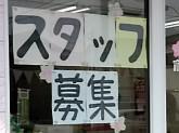 ホワイト急便 岡崎緑丘店