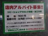 京都カンプリ 烏丸店