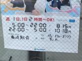 ファミリーマート 藤崎駅前店