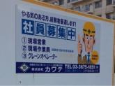 株式会社カワテ 葛西営業所