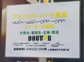 ドトールコーヒーショップ 上野御徒町中央通り店