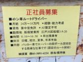 有限会社福田川商店 船堀リサイクルセンター(古紙)