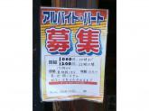 吉鳥 昭和町店