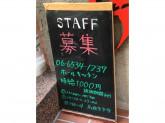 狸狸亭(ぽんぽこてい) 北堀江店