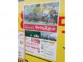 サイクルスポット 日野バイパス店