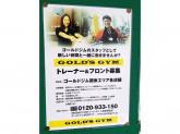 ゴールドジム 本八幡千葉店