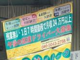 ヤマト運輸 所沢北中センター