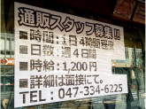 Gパン屋 サカイ 本八幡店