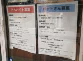 串屋横丁 本八幡北口店