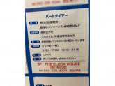 THE CLOCK HOUSE(ザ・クロックハウス) 市原アリオ店
