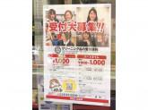 PECO SHOP(ペコショップ) 堺町店