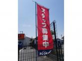 BOOKOFF(ブックオフ) さいたま円正寺店