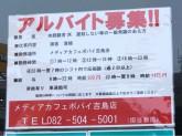 Media Cafe POPEYE(メディアカフェ ポパイ) 吉島店