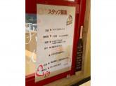 今日和(こんにちは) おゆみ野店