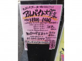 RAINBOW(レインボー) 高円寺店