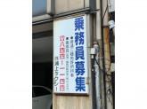 (株)浦上タクシー 本社営業所
