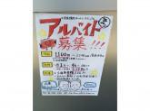 大阪焼肉ホルモンふたご 青物横丁店