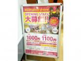 ニコパ&ニコグラウンド 丸井錦糸町店
