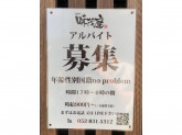 味茂座 (ミモザ)