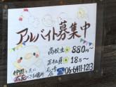 らーめん夢屋台 尼崎本店