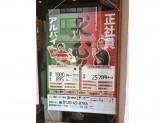 魚民 館山東口駅前店