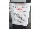 肉鍋 蕎麦切り もり田 大井町店