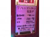炭火串焼鶏ジロー 目白店