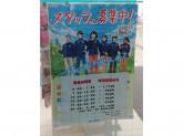 ファミリーマート 中村野崎駅前店