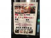 ステーキのあさくま 京都伏見店