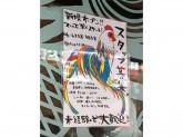 地鶏専門店マルエ 天満店