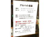 九州酒場 浜松町店