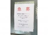 長井運送株式会社
